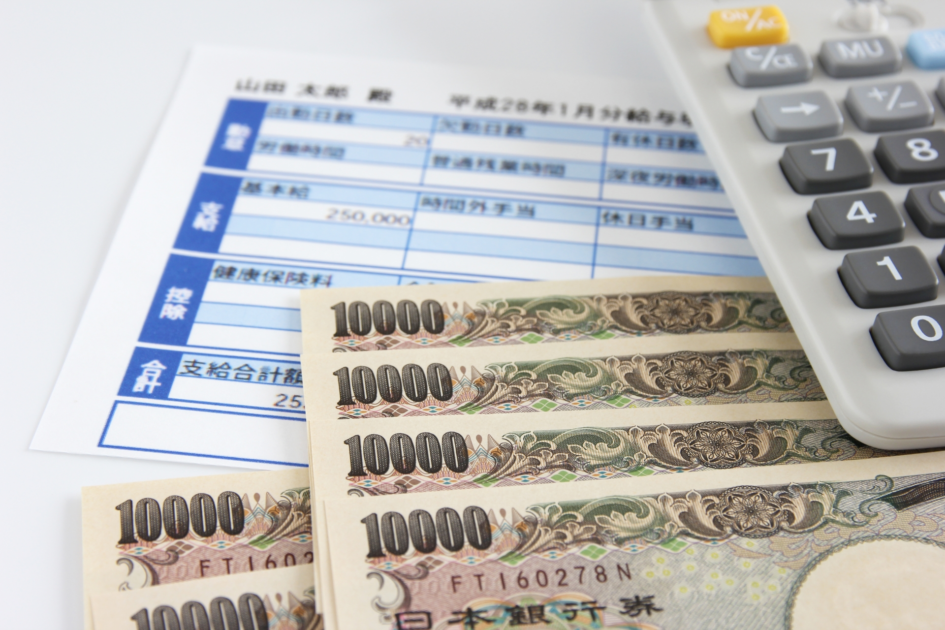 就労継続支援A型事業所の給料と利用料