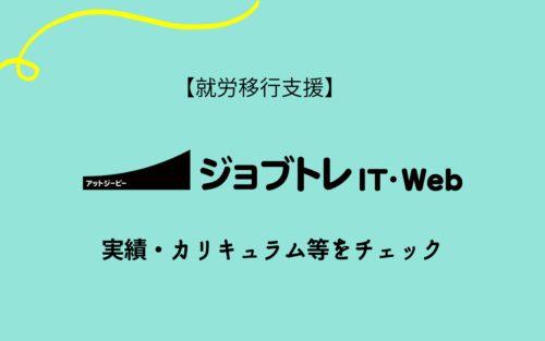 atGPジョブトレIT・Web
