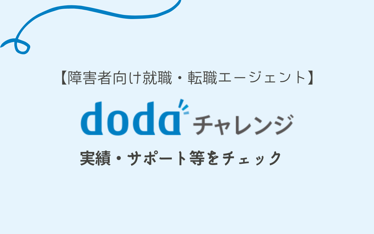 dodaチャレンジ