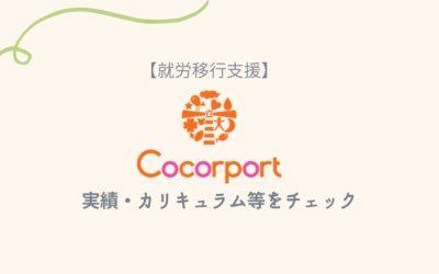 ココルポート