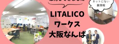 LITALICOワークス大阪なんばを取材!利用者の声やネットにない裏情報 (2)